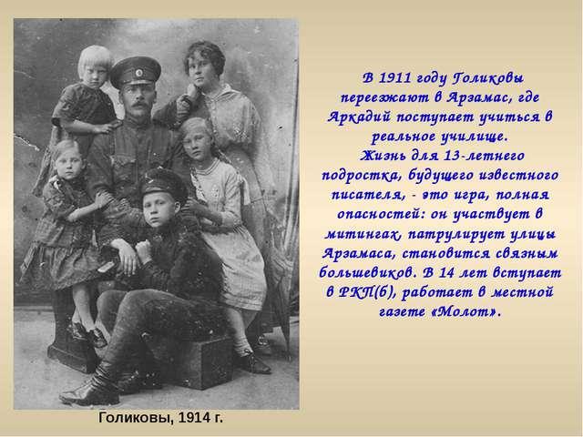 В 1911 году Голиковы переезжают в Арзамас, где Аркадий поступает учиться в ре...