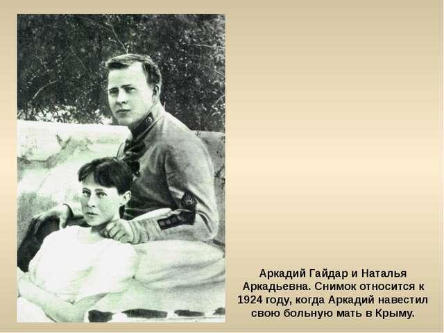 Аркадий Гайдар и Наталья Аркадьевна. Снимок относится к 1924 году, когда Арка...
