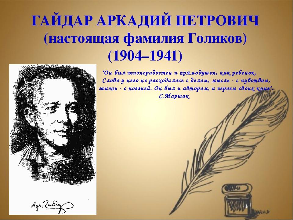 """ГАЙДАР АРКАДИЙ ПЕТРОВИЧ (настоящая фамилия Голиков) (1904–1941) """"Он был жизне..."""