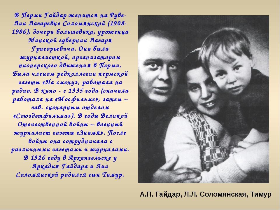 В Перми Гайдар женится на Руве-Лии Лазаревне Соломянской (1908-1986), дочери...