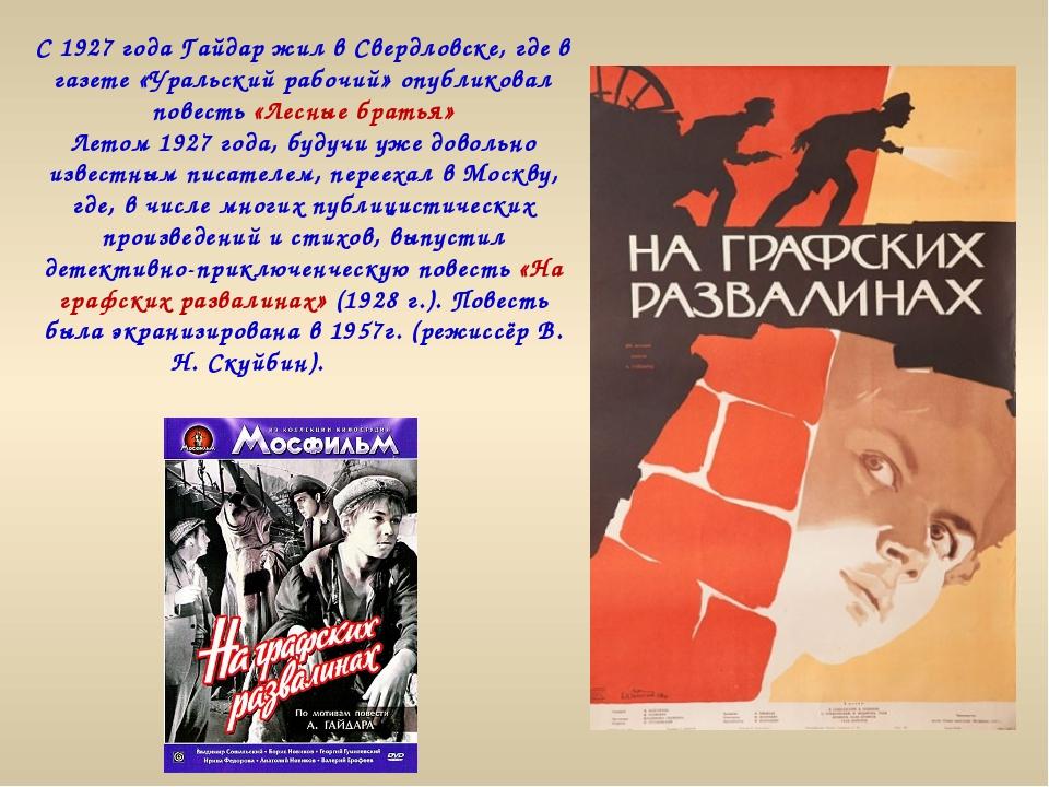 С 1927 года Гайдар жил в Свердловске, где в газете «Уральский рабочий» опубли...