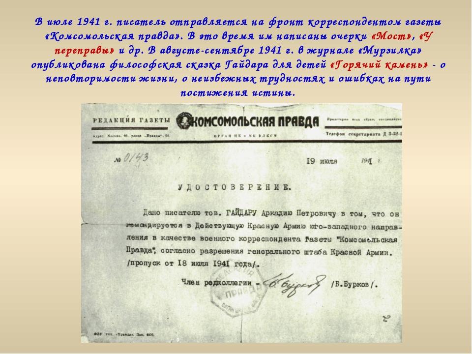 В июле 1941 г. писатель отправляется на фронт корреспондентом газеты «Комсомо...