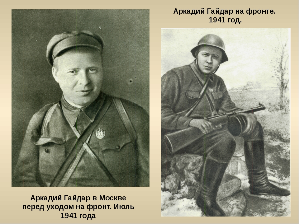 Аркадий Гайдар в Москве перед уходом на фронт. Июль 1941 года Аркадий Гайдар...