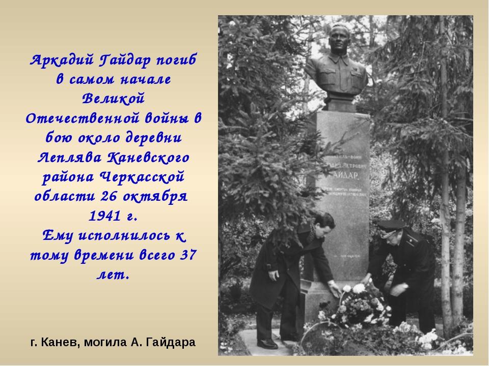 Аркадий Гайдар погиб в самом начале Великой Отечественной войны в бою около д...