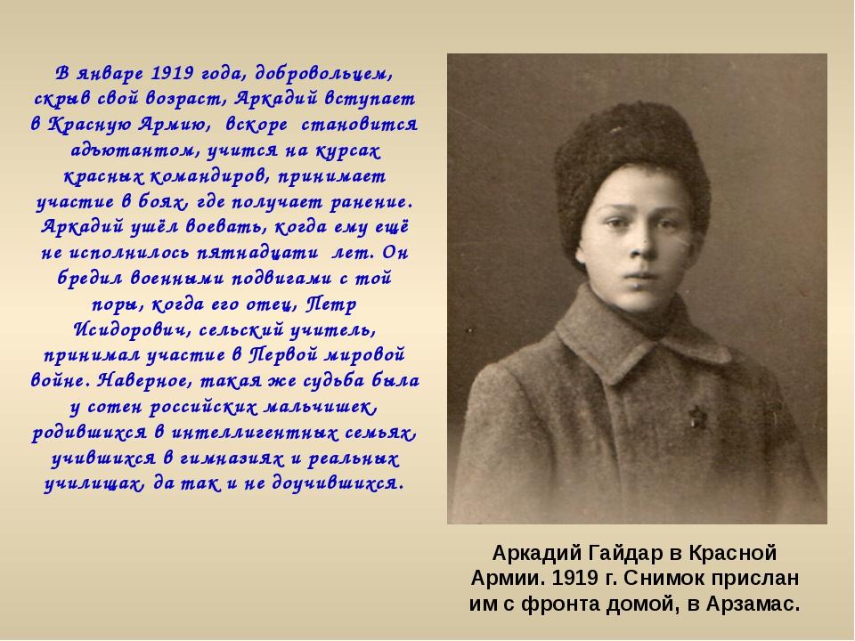 В январе 1919 года, добровольцем, скрыв свой возраст, Аркадий вступает в Крас...