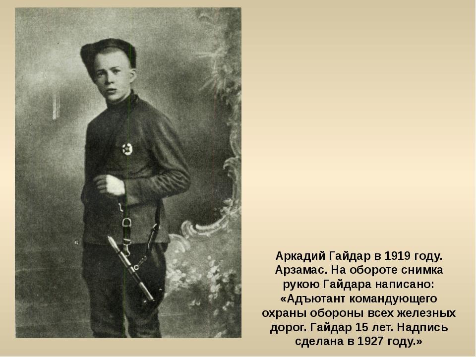 Аркадий Гайдар в 1919 году. Арзамас. На обороте снимка рукою Гайдара написано...