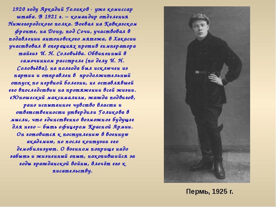 1920 году Аркадий Голиков - уже комиссар штаба. В 1921 г. – командир отделени...