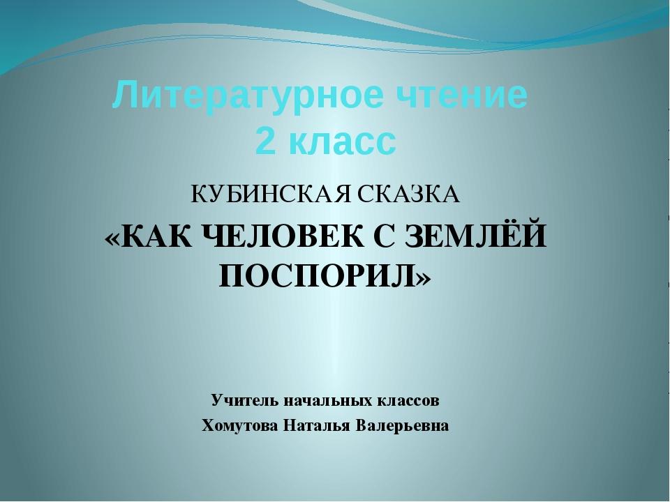 Литературное чтение 2 класс КУБИНСКАЯ СКАЗКА «КАК ЧЕЛОВЕК С ЗЕМЛЁЙ ПОСПОРИЛ»...