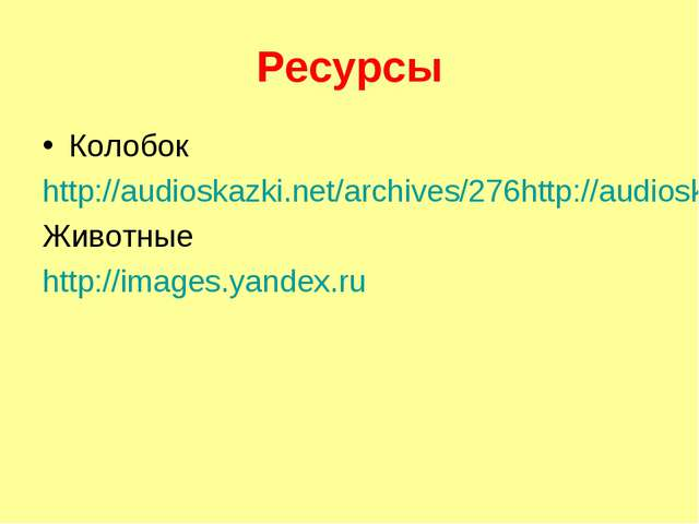 Ресурсы Колобок http://audioskazki.net/archives/276http://audioskazki.net/arc...