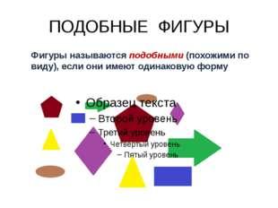 ПОДОБНЫЕ ФИГУРЫ Фигуры называются подобными (похожими по виду), если они имею