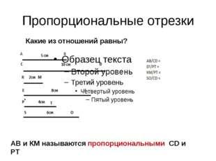 Пропорциональные отрезки Какие из отношений равны? АВ и КМ называются пропорц