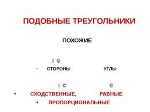 ПОДОБНЫЕ ТРЕУГОЛЬНИКИ ПОХОЖИЕ ↙↘ СТОРОНЫ УГЛЫ ↙↘ ↘ СХОДСТВЕННЫЕ, РАВНЫЕ ПР