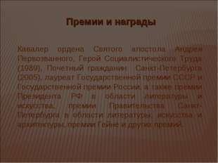 Премии и награды Кавалер ордена Святого апостола Андрея Первозванного, Герой