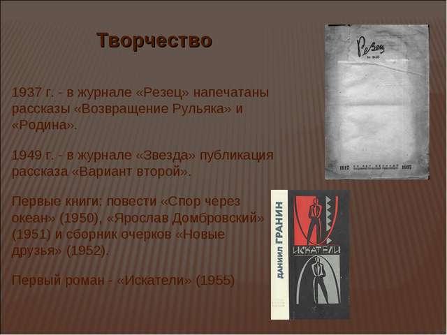 Творчество 1937 г. - в журнале «Резец» напечатаны рассказы «Возвращение Рулья...