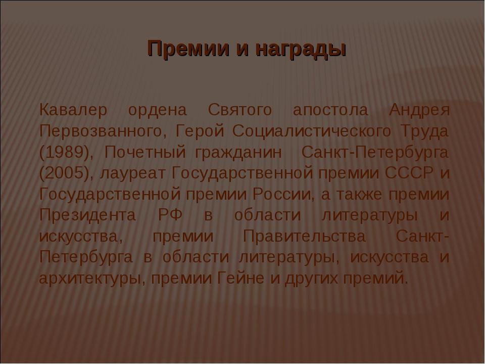 Премии и награды Кавалер ордена Святого апостола Андрея Первозванного, Герой...