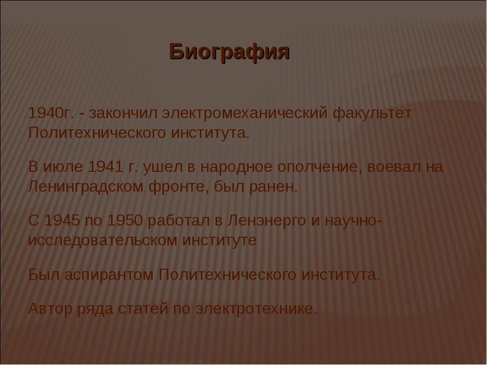 1940г. - закончил электромеханический факультет Политехнического института. В...