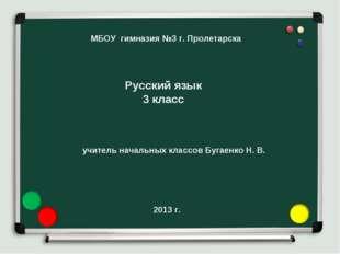 МБОУ гимназия №3 г. Пролетарска Русский язык 3 класс учитель начальных классо