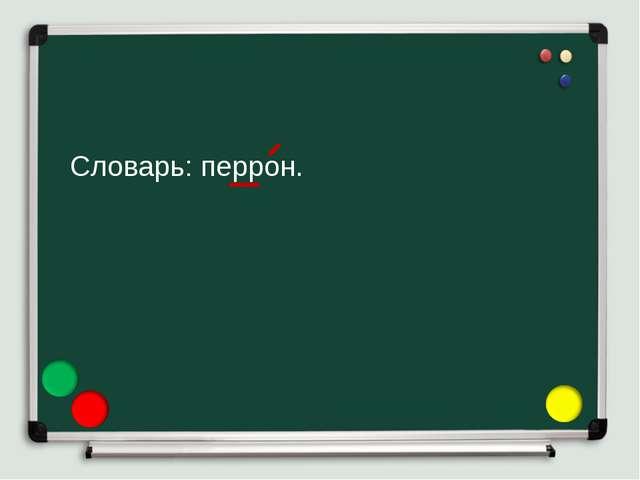 Словарь: перрон.