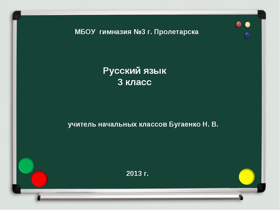 МБОУ гимназия №3 г. Пролетарска Русский язык 3 класс учитель начальных классо...