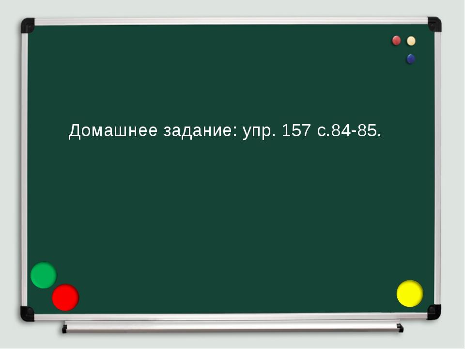 Домашнее задание: упр. 157 с.84-85.