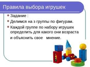 Правила выбора игрушек Задание : Делимся на з группы по фигурам. Каждой групп