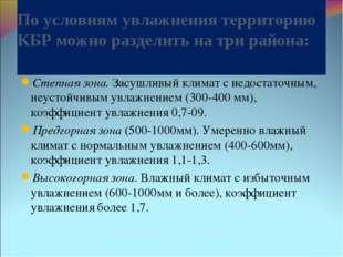 По условиям увлажнения территорию КБР можно разделить на три района: Степная