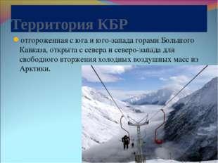Территория КБР отгороженная с юга и юго-запада горами Большого Кавказа, откры