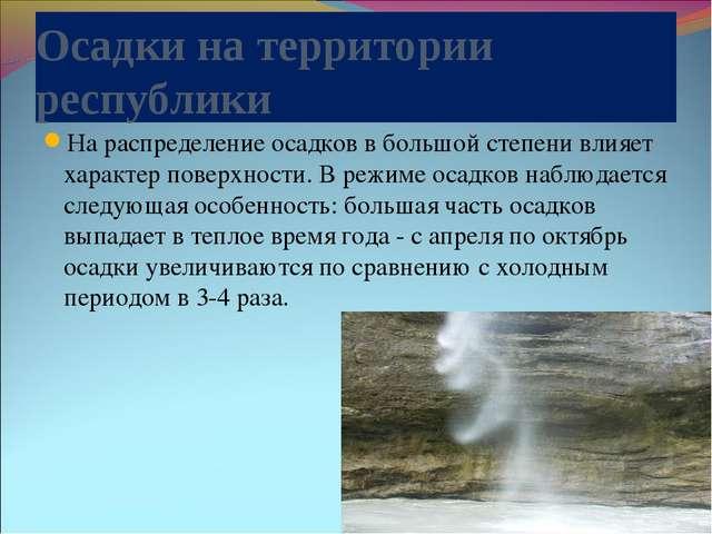 Осадки на территории республики На распределение осадков в большой степени вл...