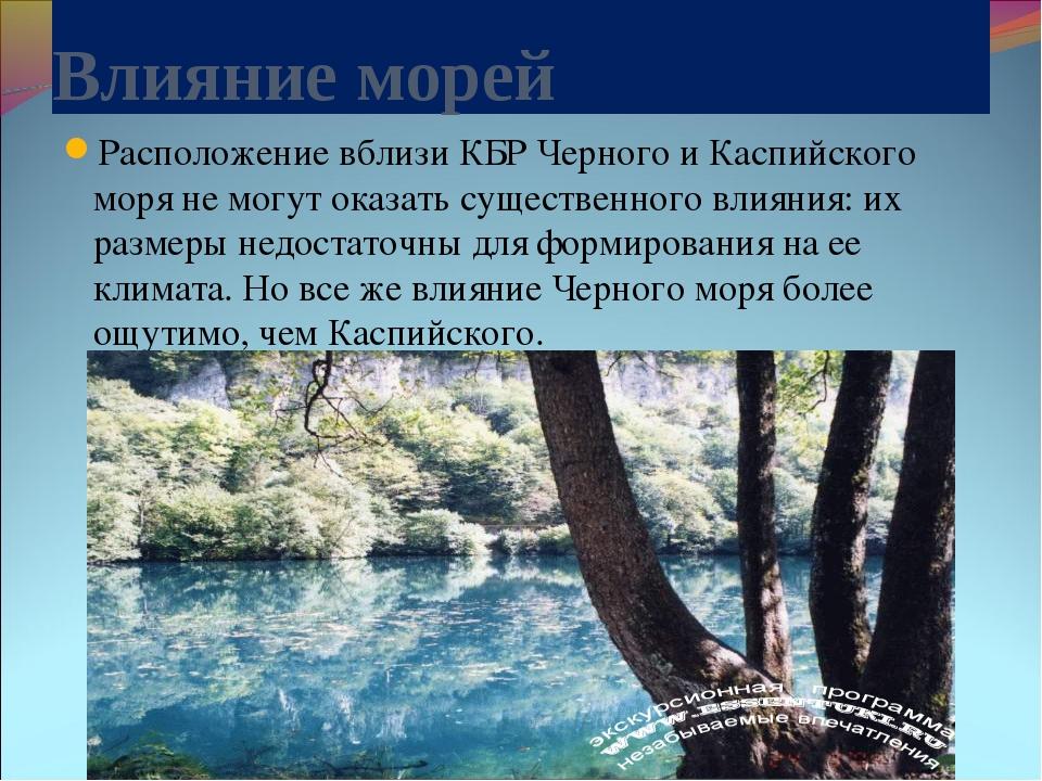 Влияние морей Расположение вблизи КБР Черного и Каспийского моря не могут ока...