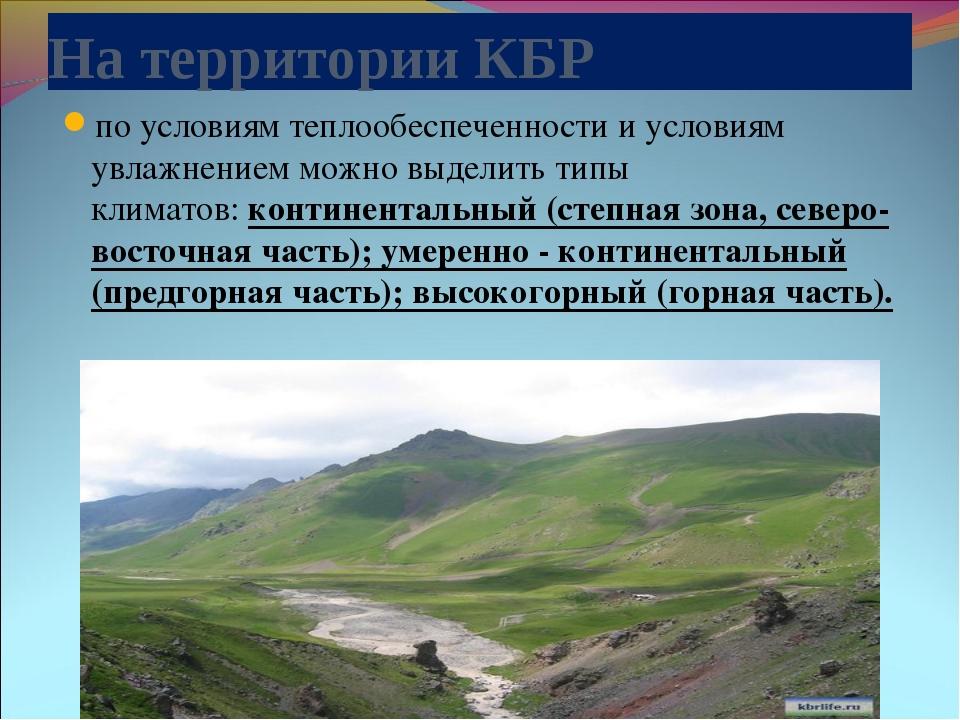 На территории КБР по условиям теплообеспеченности и условиям увлажнением можн...