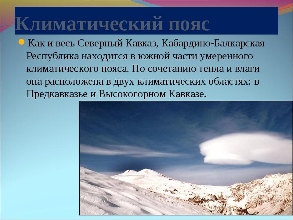 Климатический пояс Как и весь Северный Кавказ, Кабардино-Балкарская Республик...