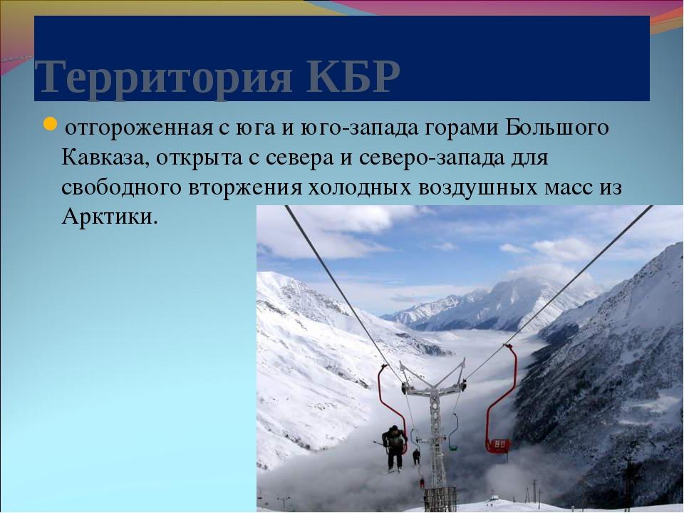 Территория КБР отгороженная с юга и юго-запада горами Большого Кавказа, откры...
