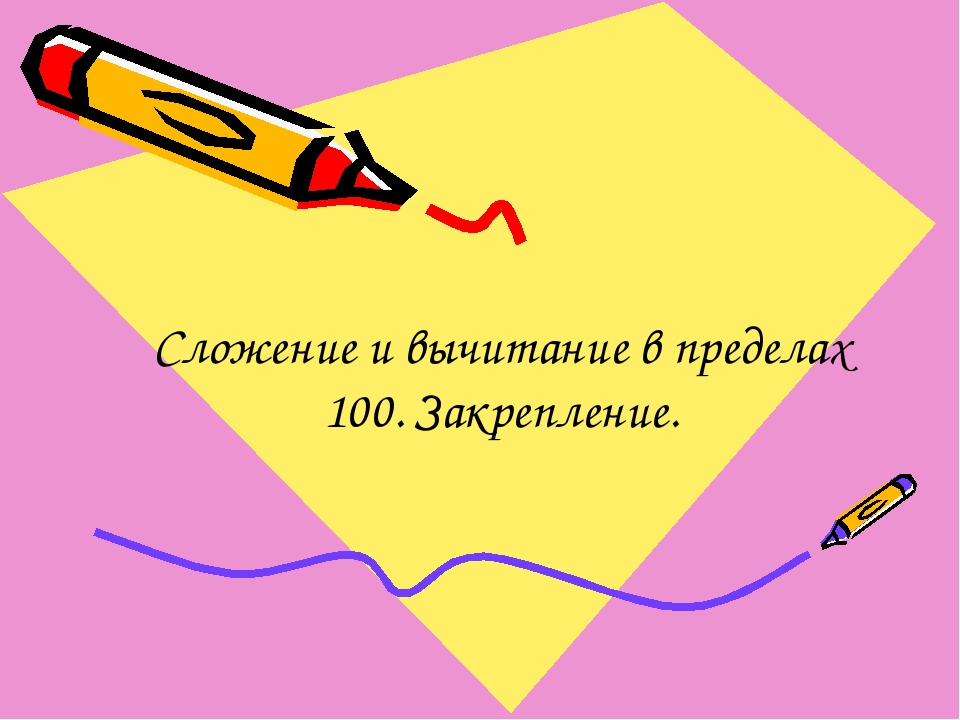 Сложение и вычитание в пределах 100. Закрепление.