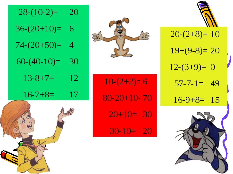 28-(10-2)= 36-(20+10)= 74-(20+50)= 60-(40-10)= 13-8+7= 16-7+8= 20-(2+8)= 19+(...