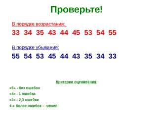 Проверьте! Критерии оценивания: «5» - без ошибок «4» - 1 ошибка «3» - 2,3 оши