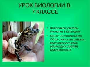 УРОК БИОЛОГИИ В 7 КЛАССЕ Выполнила учитель биологии 1 категории МБОУ «Степняк