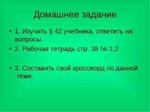 Домашнее задание 1. Изучить § 42 учебника, ответить на вопросы. 2. Рабочая те