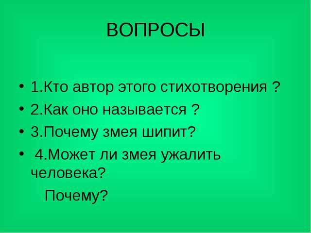ВОПРОСЫ 1.Кто автор этого стихотворения ? 2.Как оно называется ? 3.Почему зме...