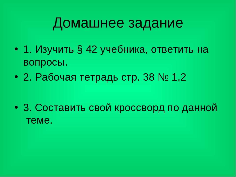 Домашнее задание 1. Изучить § 42 учебника, ответить на вопросы. 2. Рабочая те...