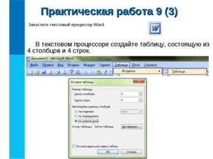 Практическая работа 9 (3) Запустите текстовый процессор Word. В текстовом про