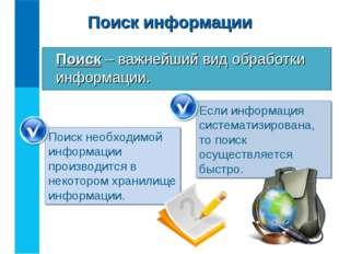Поиск информации Если информация систематизирована, то поиск осуществляется б