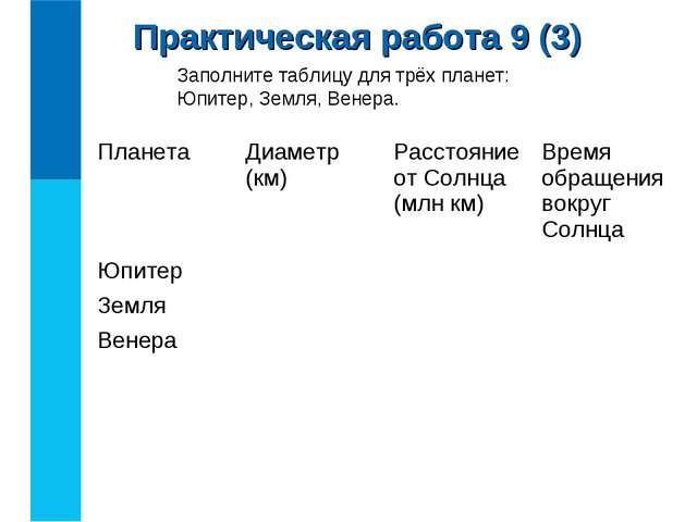 Практическая работа 9 (3) Заполните таблицу для трёх планет: Юпитер, Земля, В...