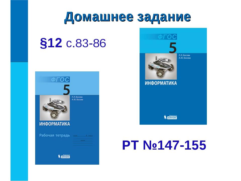 §12 с.83-86 РТ №147-155 Домашнее задание