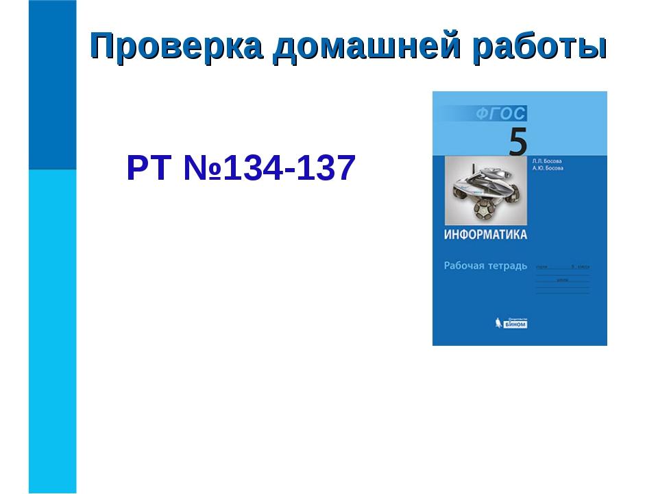 Проверка домашней работы РТ №134-137