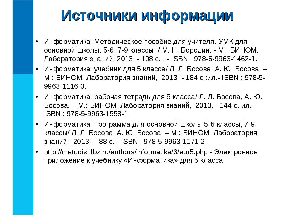 Источники информации Информатика. Методическое пособие для учителя. УМК для о...