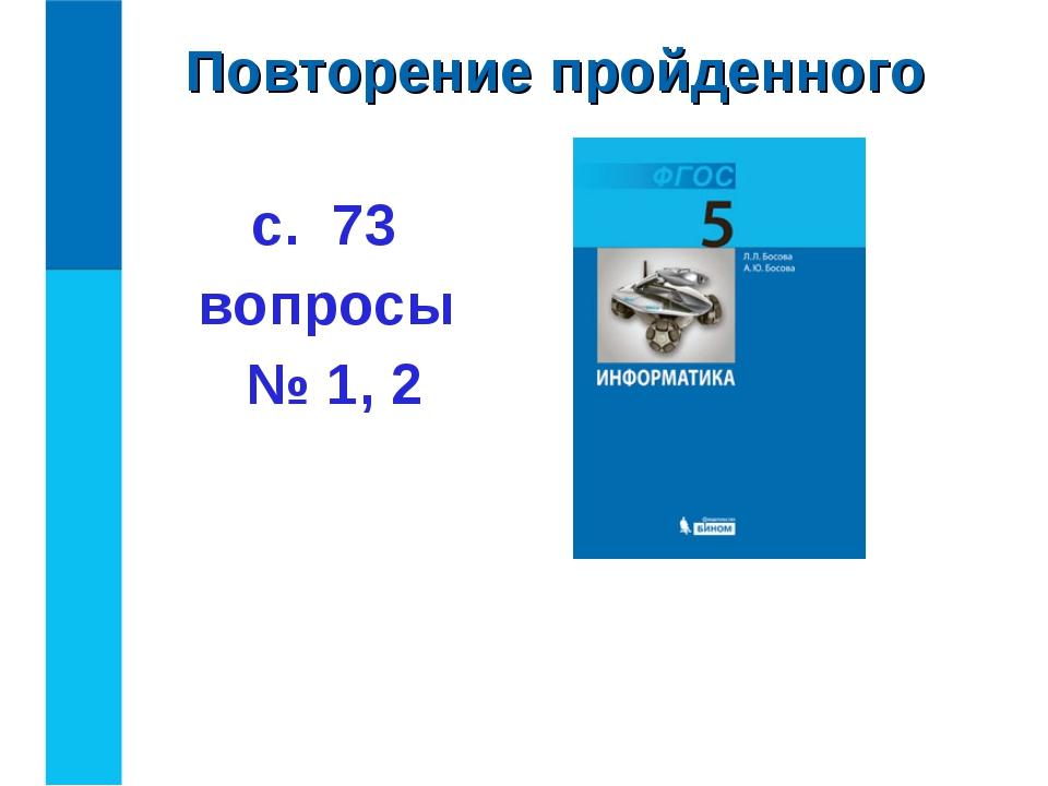 с. 73 вопросы № 1, 2 Повторение пройденного