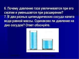 6. Почему давление газа увеличивается при его сжатии и уменьшается при расшир