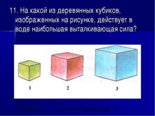 11. На какой из деревянных кубиков, изображенных на рисунке, действует в воде