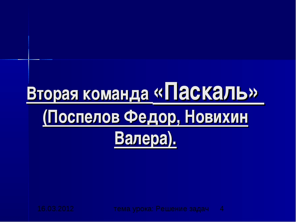 Вторая команда «Паскаль» (Поспелов Федор, Новихин Валера). тема урока: Решени...