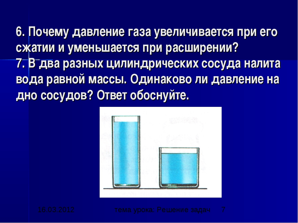 6. Почему давление газа увеличивается при его сжатии и уменьшается при расшир...